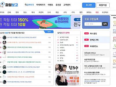 신규웹하드 순위 1위 파일보고 무료포인트 즉시받기